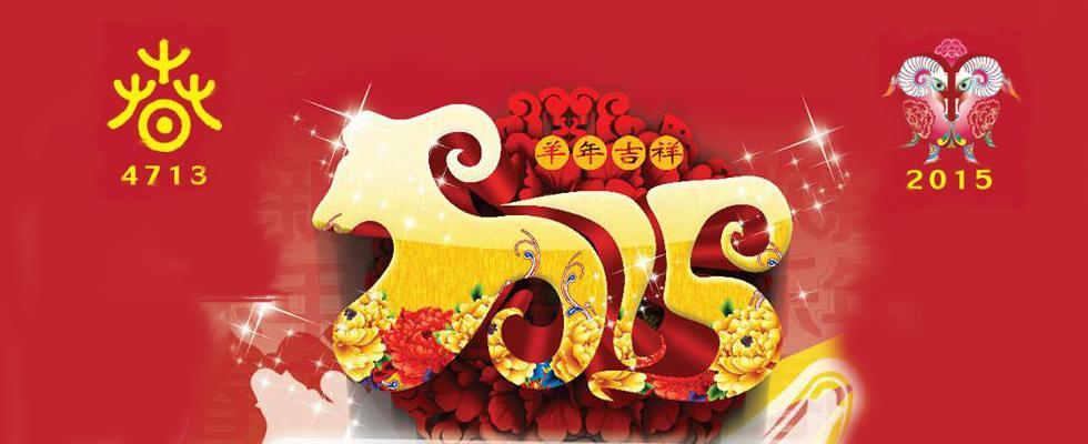 año nuevo chino2