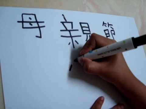 chino estudiar